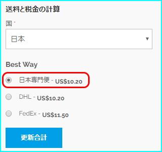 日本専門便の送料