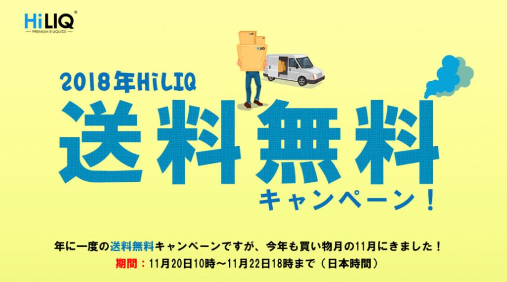 HiLIQ 送料無料キャンペーン 2018