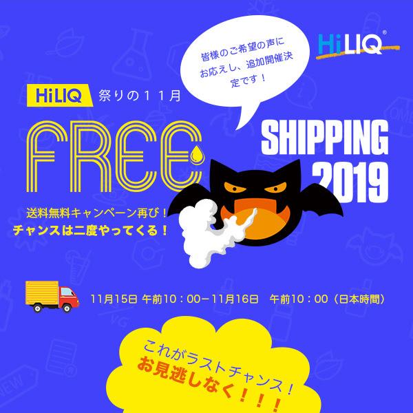HiLIQ 送料無料キャンペーン 2019 第2弾