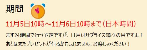 HiLIQ 送料無料キャンペーン 2019